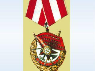 За свой подвиг Иван Тамбасов был награждён орденом Боевого Красного Знамени п