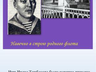 Имя Ивана Тамбасова было навечно вписано с список команды линкора «Октябрьска
