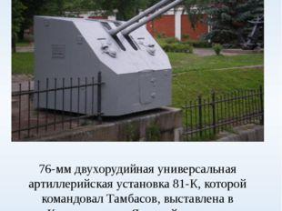 76-мм двухорудийная универсальная артиллерийская установка 81-К, которой кома