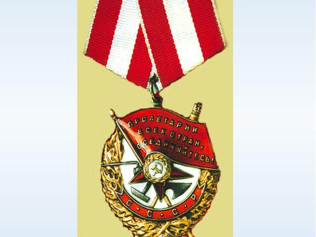 За свой подвиг Иван Тамбасов был награждён орденом Боевого Красного Знамени п...