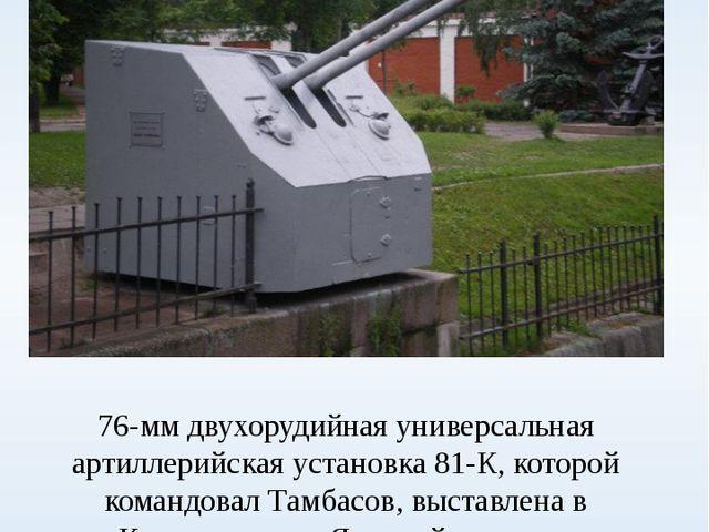 76-мм двухорудийная универсальная артиллерийская установка 81-К, которой кома...