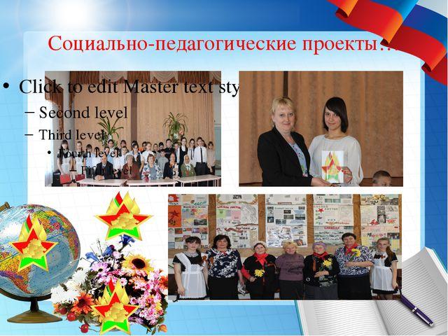 Социально-педагогические проекты…