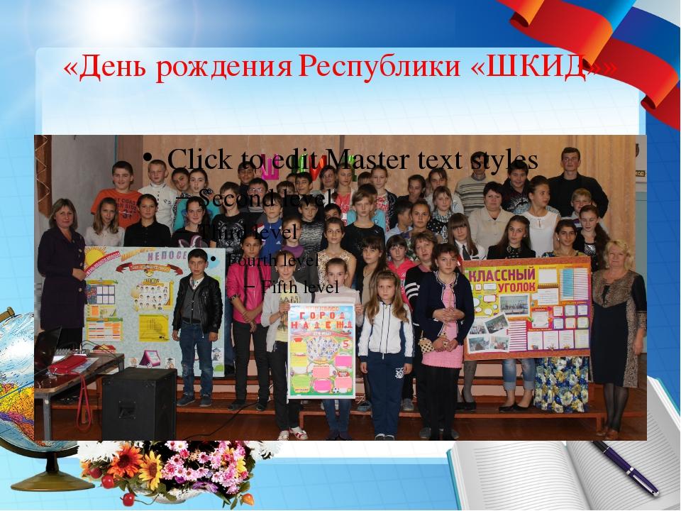 «День рождения Республики «ШКИД»»
