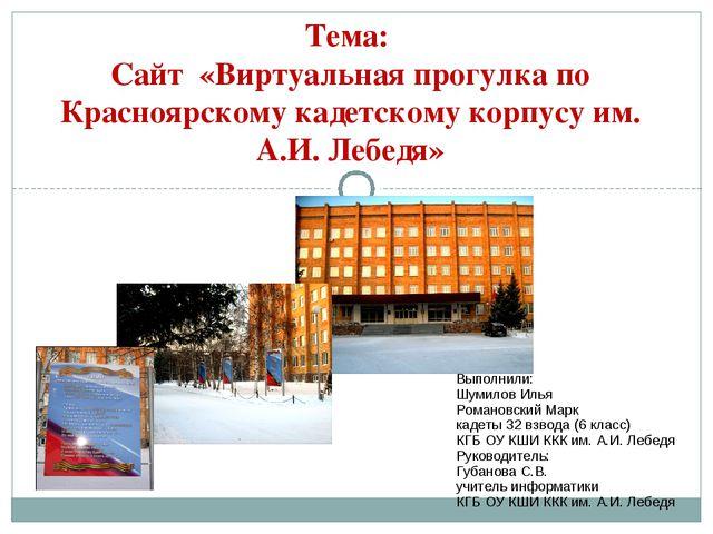 Тема: Сайт «Виртуальная прогулка по Красноярскому кадетскому корпусу им. А.И....