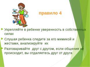правило 4 Укрепляйте в ребенке уверенность в собственных силах Слушая ребенка