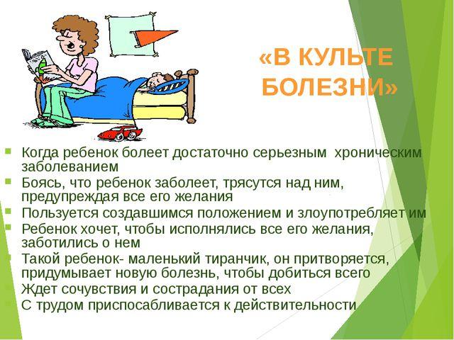 «В КУЛЬТЕ БОЛЕЗНИ» Когда ребенок болеет достаточно серьезным хроническим забо...