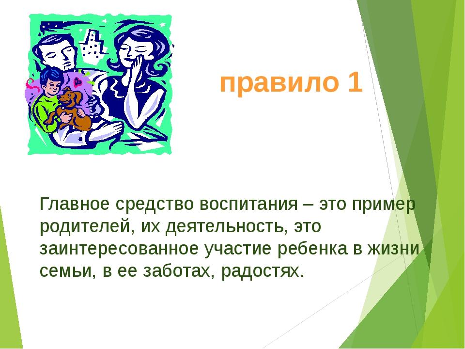 Главное средство воспитания – это пример родителей, их деятельность, это заин...