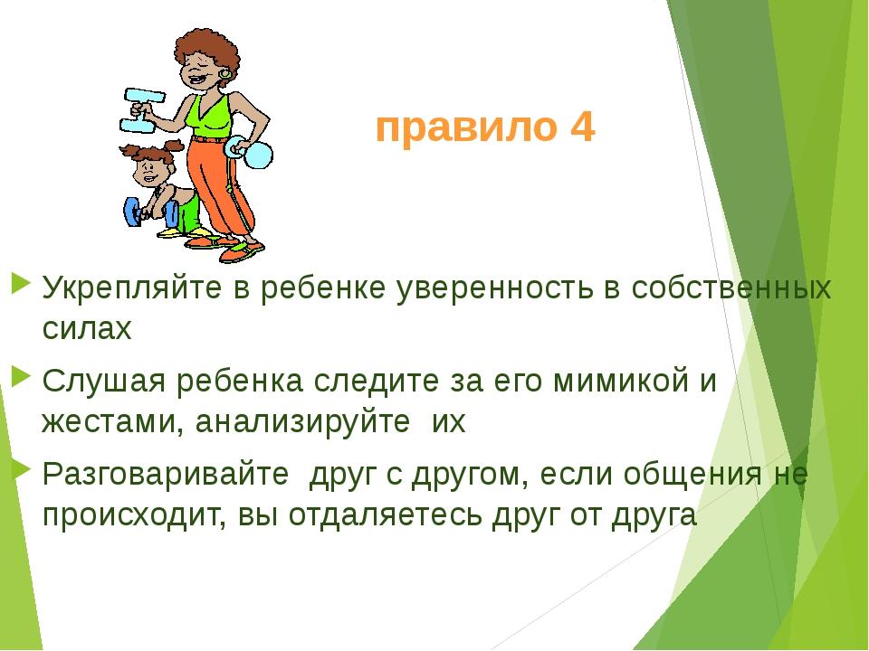 правило 4 Укрепляйте в ребенке уверенность в собственных силах Слушая ребенка...