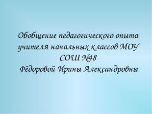 Обобщение педагогического опыта учителя начальных классов МОУ СОШ №48 Фёдоров