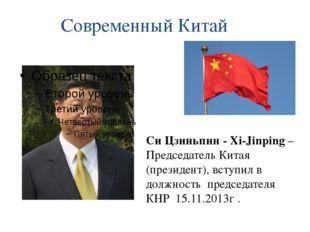 Современный Китай Си Цзиньпин - Xi-Jinping – Председатель Китая (президент),