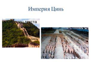 Империя Цинь