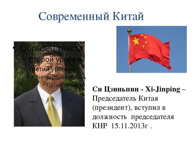 Современный Китай Си Цзиньпин - Xi-Jinping – Председатель Китая (президент),...