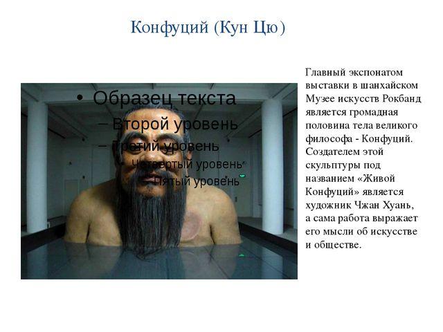 Конфуций (Кун Цю) Главный экспонатом выставки в шанхайском Музее искусств Рок...