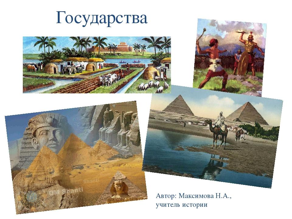Государства Автор: Максимова Н.А., учитель истории