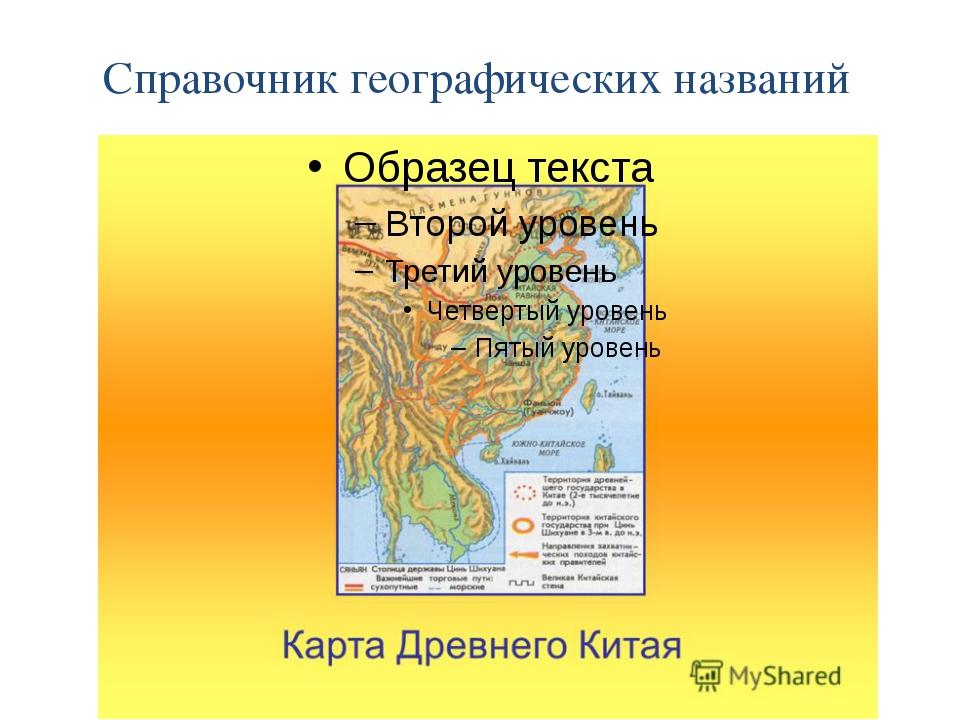 Справочник географических названий