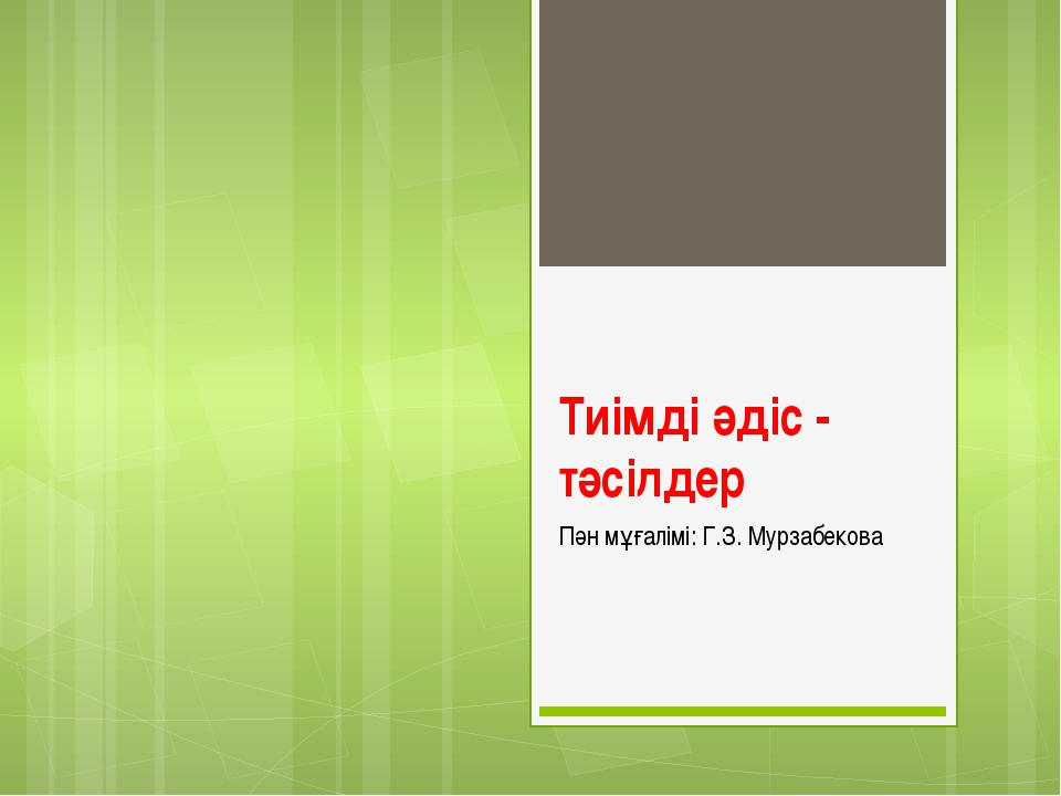 Тиімді әдіс - тәсілдер Пән мұғалімі: Г.З. Мурзабекова