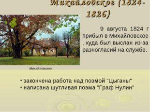 Михайловское (1824-1826) 9 августа 1824 г прибыл в Михайловское , куда был вы
