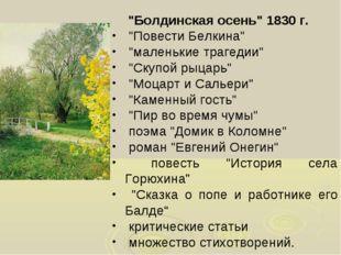 """""""Болдинская осень"""" 1830 г. """"Повести Белкина"""" """"маленькие трагедии"""" """"Скупой ры"""