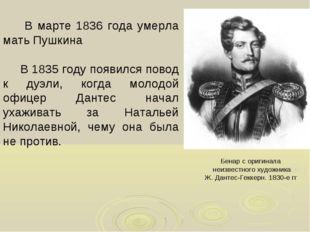 В марте 1836 года умерла мать Пушкина В 1835 году появился повод к дуэли, ко