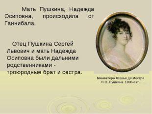 Мать Пушкина, Надежда Осиповна, происходила от Ганнибала. Миниатюра Ксавье д