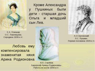 Кроме Александра у Пушкиных были дети - старшая дочь Ольга и младший сын Лев