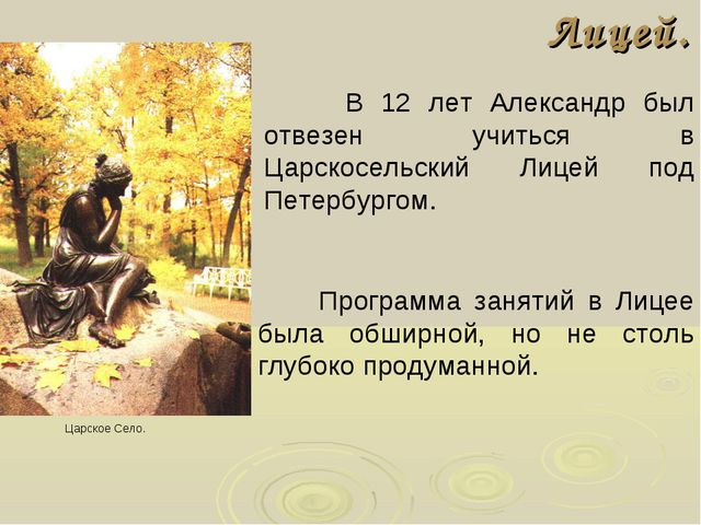 Лицей. В 12 лет Александр был отвезен учиться в Царскосельский Лицей под Пете...