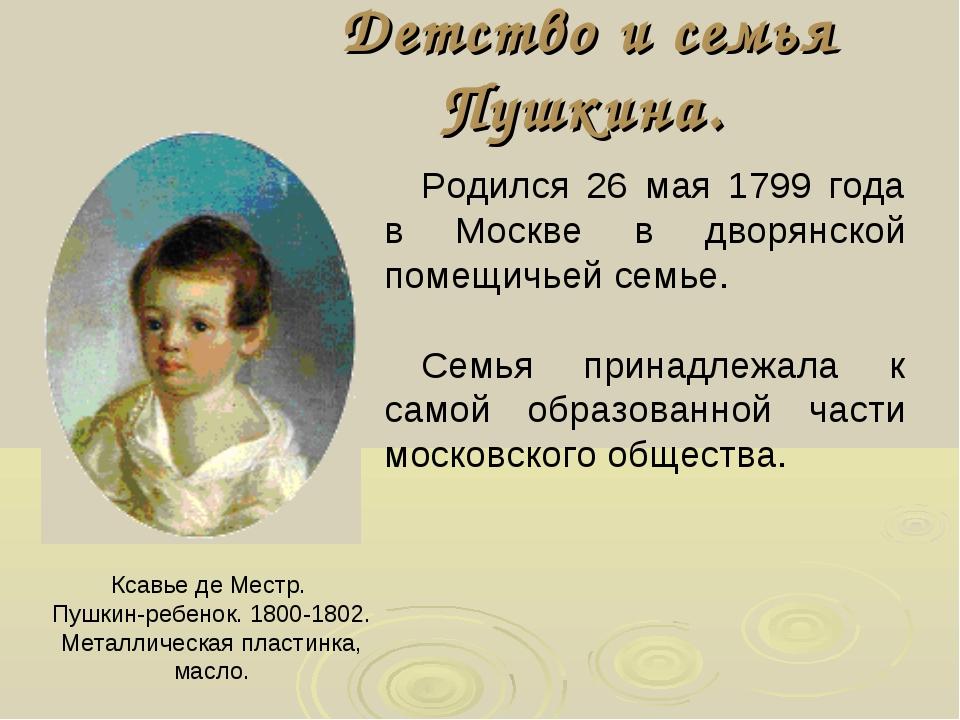 Картинки на тему пушкин биография
