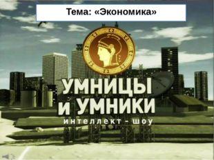 Тема: «Экономика»