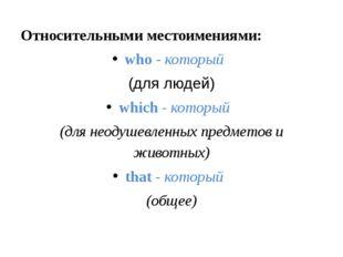 Относительными местоимениями: who-который (для людей) which-который (для