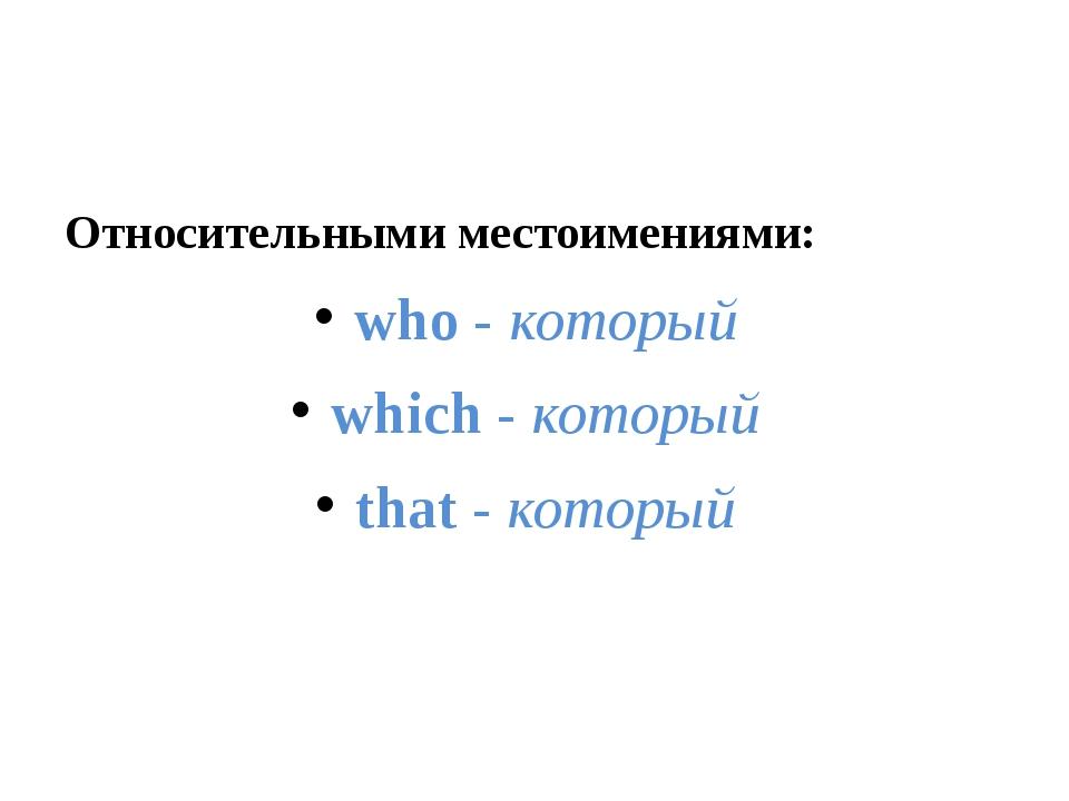 Относительными местоимениями: who-который which-который that-который