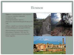 Помпеи Помпе́и—древнеримскийгород недалеко отНеаполя, в регионеКампания,