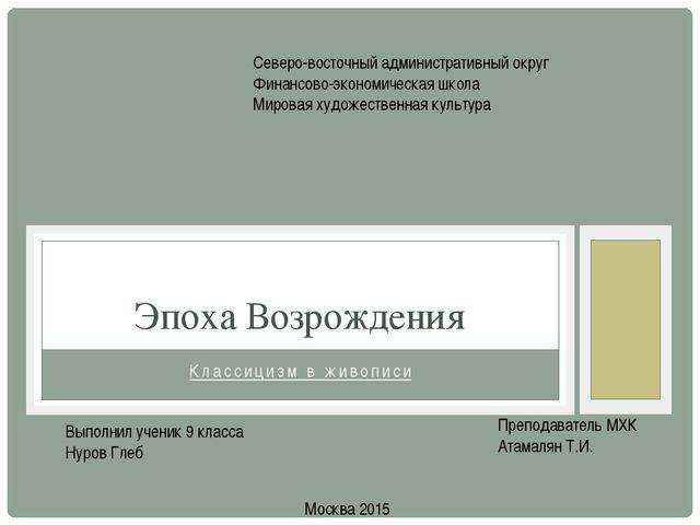 Классицизм в живописи Эпоха Возрождения Северо-восточный административный окр...