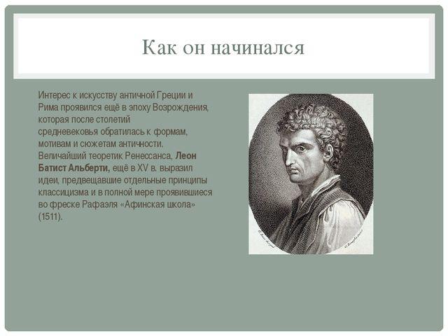 Как он начинался Интерес к искусству античной Греции и Рима проявился ещё вэ...