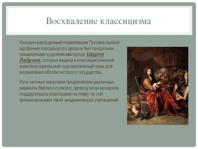 Восхваление классицизма Холодно-рассудочныйнормативизмПуссена вызвал одобре...