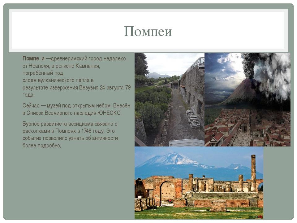 Помпеи Помпе́и—древнеримскийгород недалеко отНеаполя, в регионеКампания,...