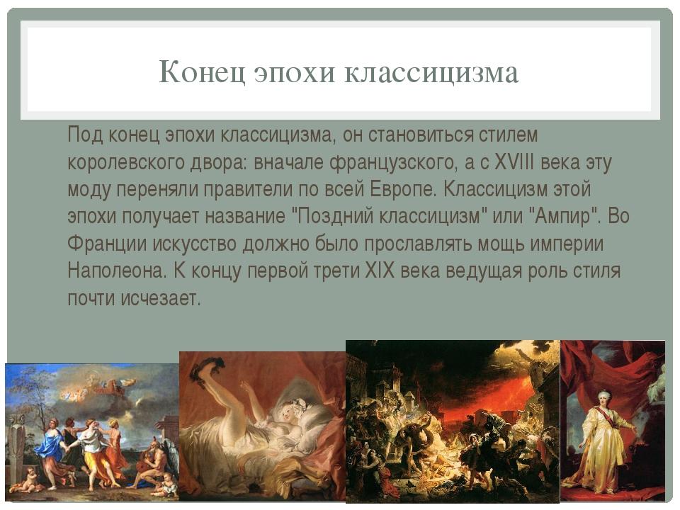 Конец эпохи классицизма Под конец эпохи классицизма, он становиться стилем ко...