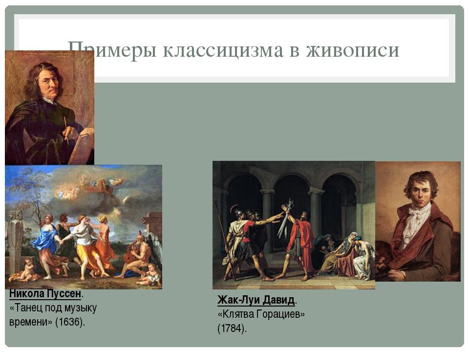 Примеры классицизма в живописи Никола Пуссен. «Танец под музыку времени» (163...