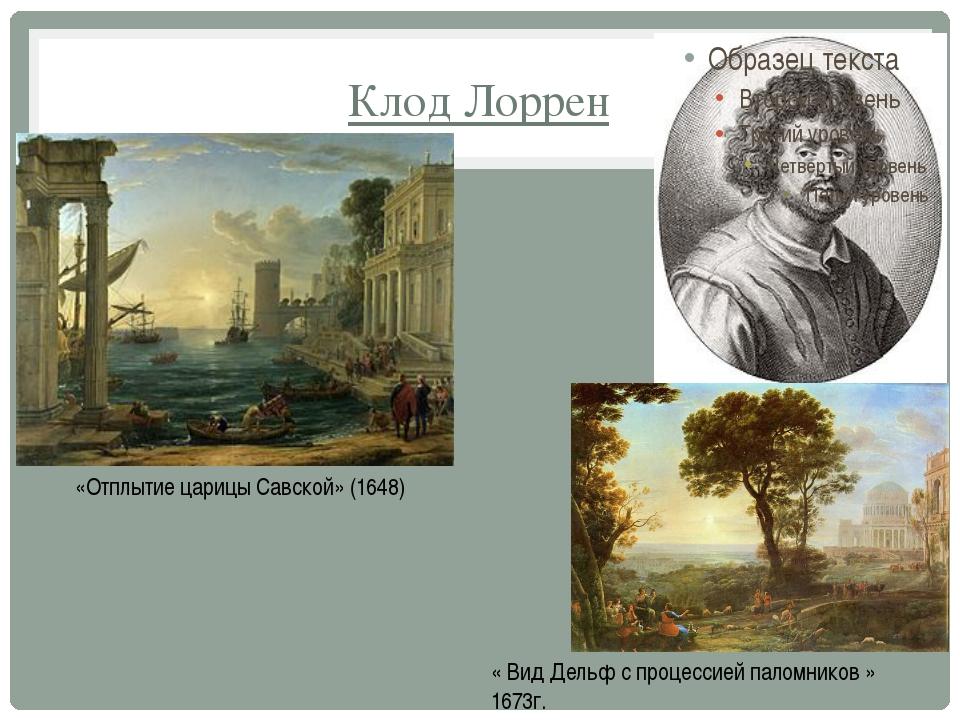 Клод Лоррен «Отплытие царицы Савской» (1648) « Вид Дельф с процессией паломни...