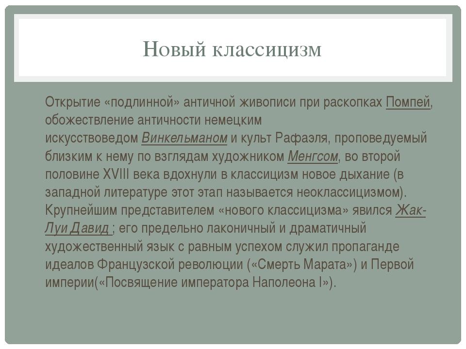 Новый классицизм Открытие «подлинной» античной живописи при раскопкахПомпей,...