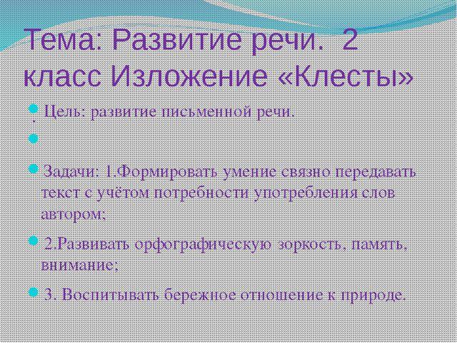 Тема: Развитие речи. 2 класс Изложение «Клесты» Цель: развитие письменной реч...