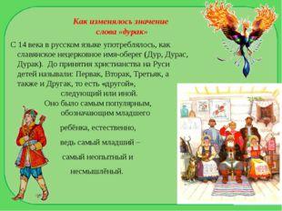 Как изменялось значение слова «дурак» С 14 века в русском языке употреблялось