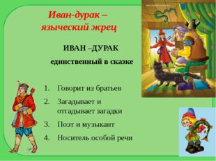 Иван-дурак – языческий жрец ИВАН –ДУРАК единственный в сказке Говорит из брат