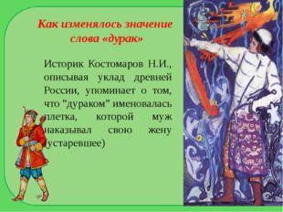 Как изменялось значение слова «дурак» Историк Костомаров Н.И., описывая уклад