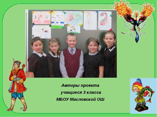 Авторы проекта учащиеся 3 класса МБОУ Масловской ОШ