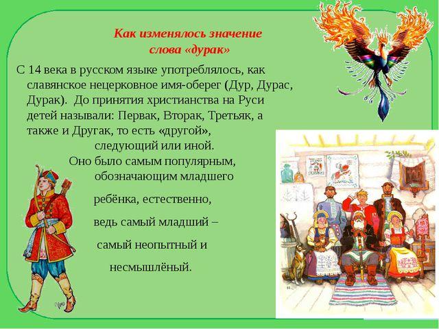 Как изменялось значение слова «дурак» С 14 века в русском языке употреблялось...