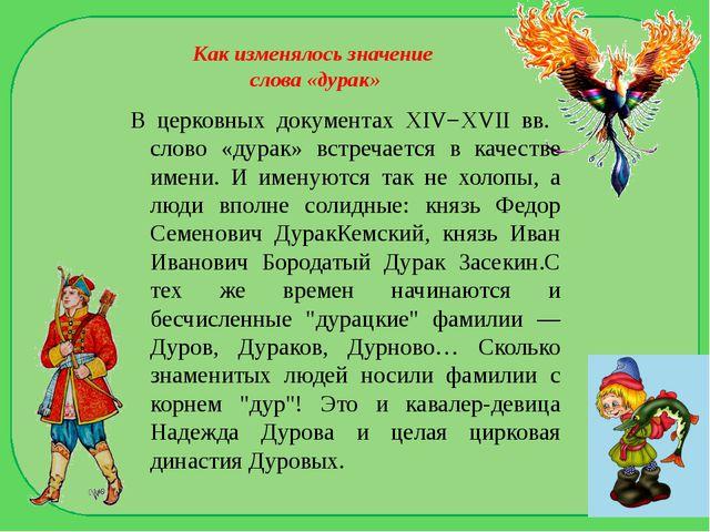 Как изменялось значение слова «дурак» В церковных документах XIV−XVII вв. сло...