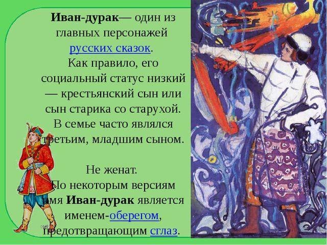 Иван-дурак— один из главных персонажей русских сказок. Как правило, его социа...