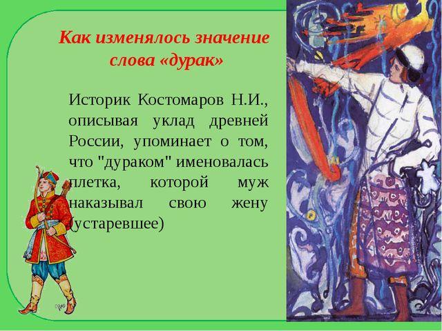 Как изменялось значение слова «дурак» Историк Костомаров Н.И., описывая уклад...