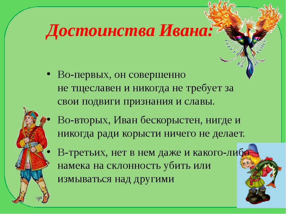 Достоинства Ивана: Во-первых, он совершенно не тщеславен и никогда не требует...