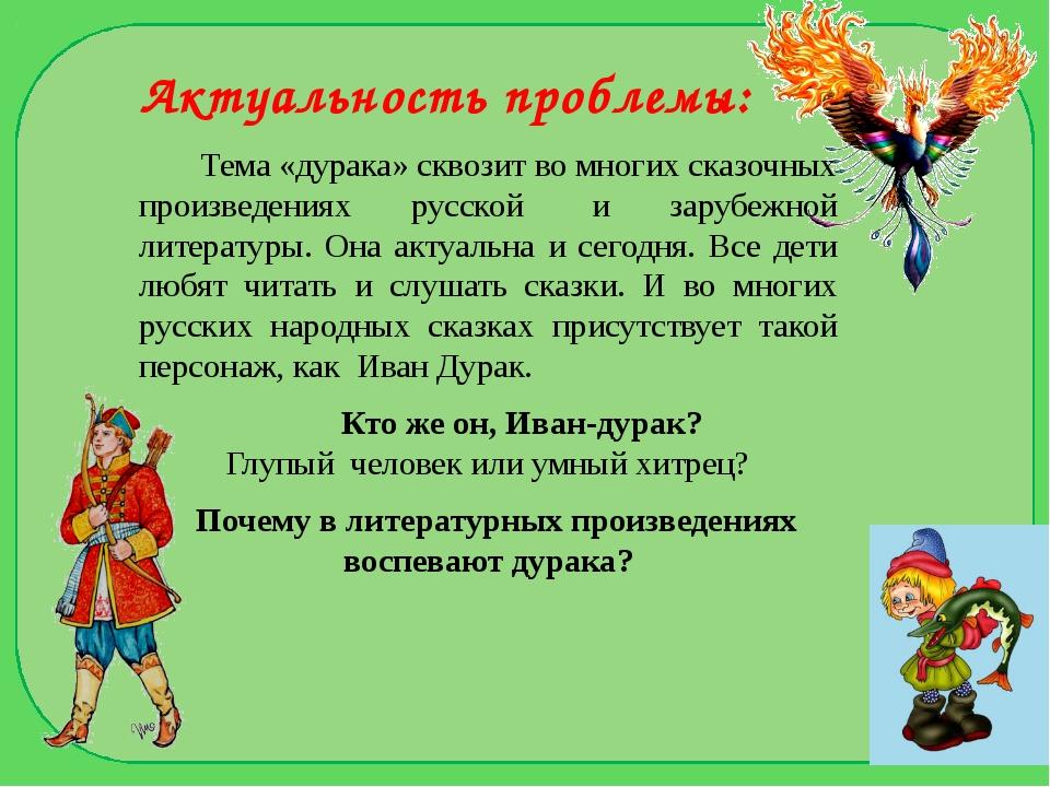 Актуальность проблемы: Тема «дурака» сквозит во многих сказочных произведения...